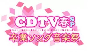 CDTV 春スペシャル 2017