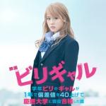 ビリギャル 映画のキャスト一覧 友達役に松井愛莉 本人の現在の仕事は?