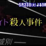 闇サイト殺人事件 暗証番号の暗号を恋人が解読!犯人 神田と堀の余罪とは?