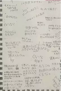畠山鈴香 寄せ書き
