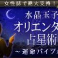 水晶玉子 占い オリエンタル占星術