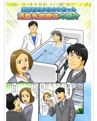 小林麻央 病院 表参道首藤クリニック 画像