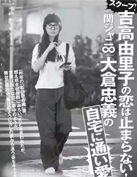 吉高由里子 大倉忠義 写真