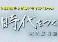 阿久悠物語 24時間テレビ