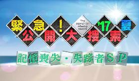 緊急!公開大捜索 2017夏
