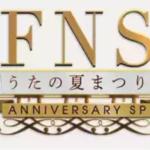 FNSうたの夏まつり 2017 出演者一覧!嵐は?Nissyと工藤静香の曲目は?