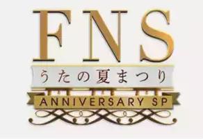 FNSうたの夏まつり 2017