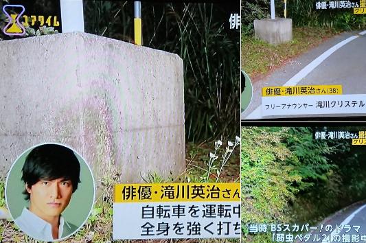 滝川英治 事故現場 画像