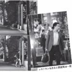 山尾志桜里 文春の内容まとめと写真!倉持弁護士とは新幹線車内でも撮られていた!