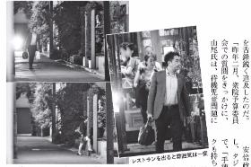 山尾志桜里 文春 写真
