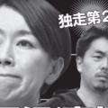 山尾志桜里 文春砲 第2弾 写真