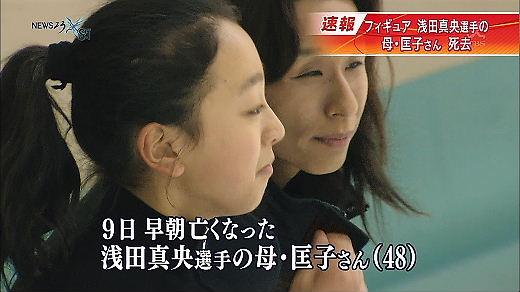 浅田真央 母親 画像