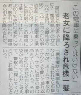 JR福知山線脱線事故 新聞 画像