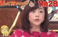松本明子 この差って何ですか