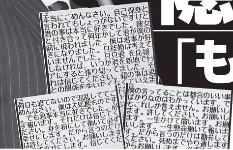 宮根誠司 文春 メール内容