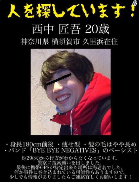 白石隆浩 被害者 バンドマン 画像