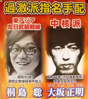 大坂正明 画像 指名手配 イケメン