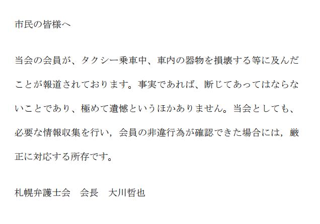 札幌弁護士会 コメント