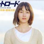 ホットロード(映画)キャストの春山は実在する!?登坂広臣の起用に賛否両論!