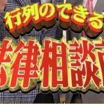 錦戸亮の予言 大物Mと田邊駿一の占い師は誰?(行列のできる法律相談所)