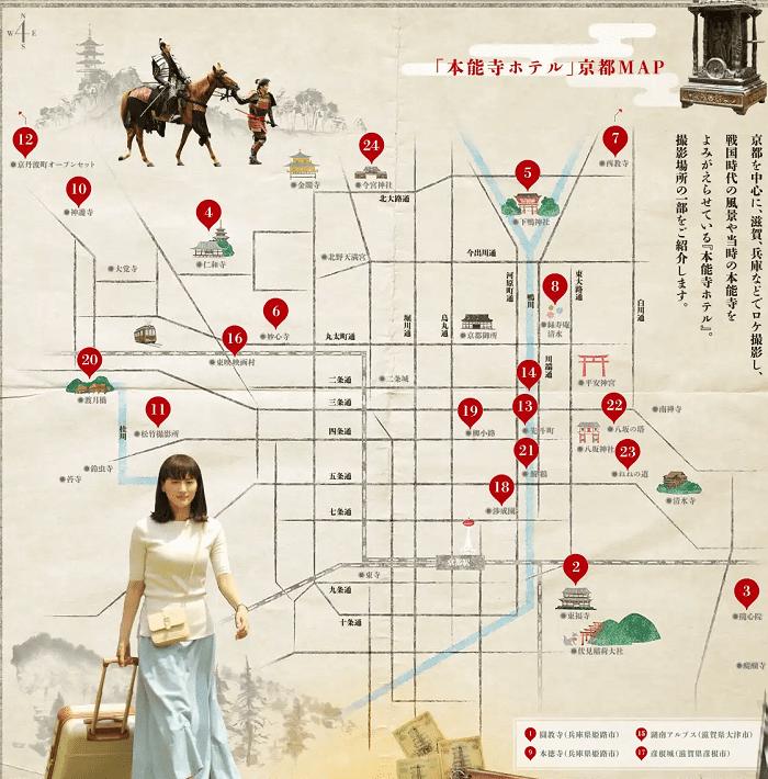 本能寺ホテル ロケ地マップ