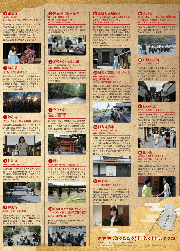 本能寺ホテル ロケ地