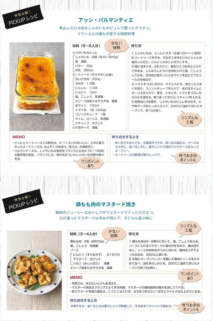 志麻さん 作りおき レシピ