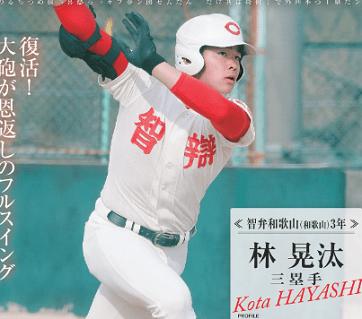 選抜高校野球 2018 注目選手