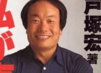 戸塚ヨットスクール 社長 画像