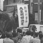 財田川事件の真犯人 谷口の冤罪を矢野弁護士が証明!賠償金とその後は?