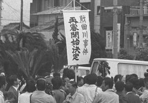 財田川事件