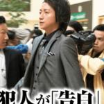 22年目の告白 キャスト相関図 原作の韓国版とラストの結末が違う?