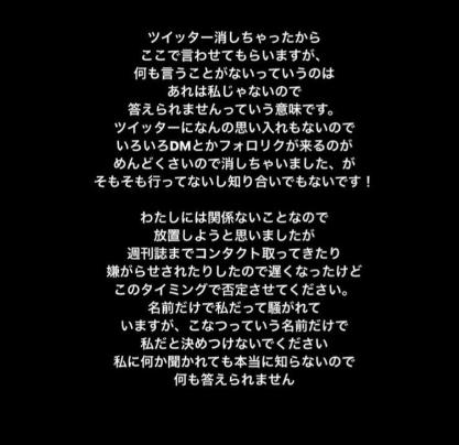 田口小夏 インスタ 画像