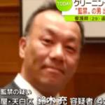 鈴木充(犯人)名古屋市天白区のマンション名は?爆サイで伊藤基樹と知り合う?