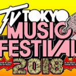 テレ東音楽祭 2018の放送局と地域 関西や広島で見れる?出演者一覧