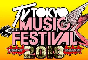 テレ東音楽祭 2018