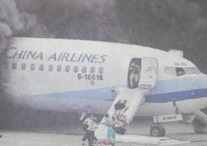 中華航空機 炎上