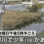 多摩川 登戸の事件 瀬谷の少年は犯人と金銭トラブルになっていた!?