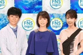 FNS 歌の夏祭り2018
