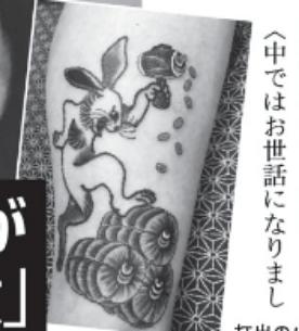 樋田淳也 タトゥー 画像