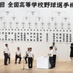 夏の甲子園 2018 有力校の戦力分析!出場校の評価とランキングは?