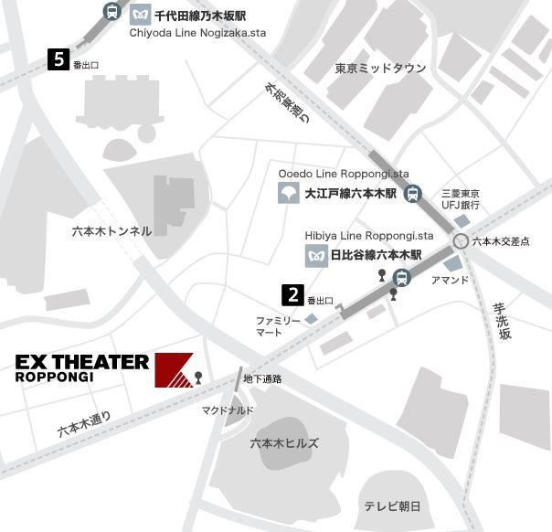 EXシアター六本木 地図 画像