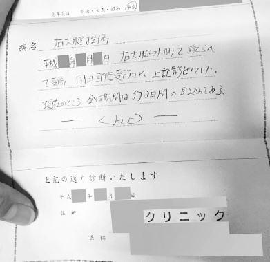 渡辺正昭 パワハラ 診断書 画像