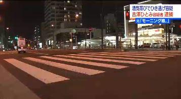 吉澤ひとみ 事故 場所 画像