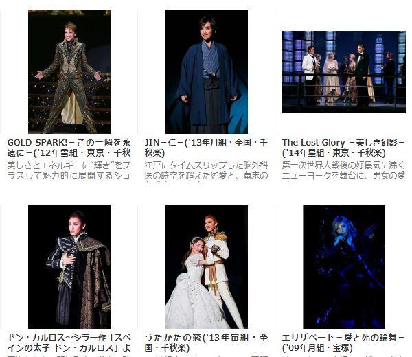 宝塚大劇場公演 画像