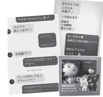 後藤田正純 文春 LINE 内容