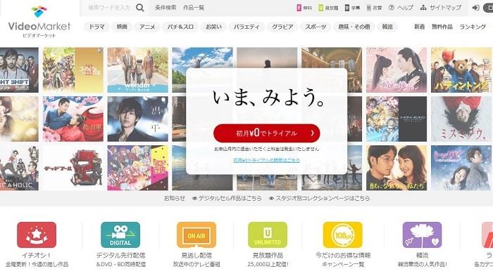 ビデオマーケット 画像