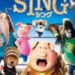 SING(シング)日本語吹き替え声優一覧!キャストの歌や俳優の役は?