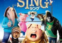 映画 SINGの画像